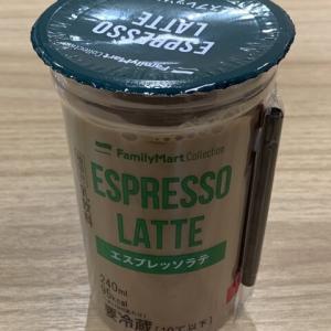 「ファミリーマートコレクション エスプレッソラテ」アラビカ種コーヒーを100%使用