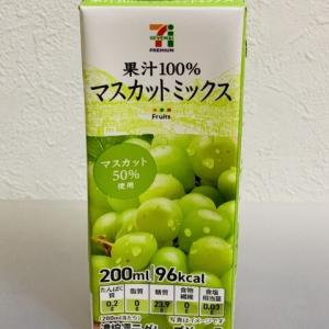 「セブンプレミアム 果汁100% マスカットミックス」マスカット50%使用
