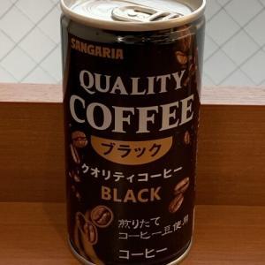 「サンガリア クオリティコーヒー ブラック」煎りたてコーヒー豆使用