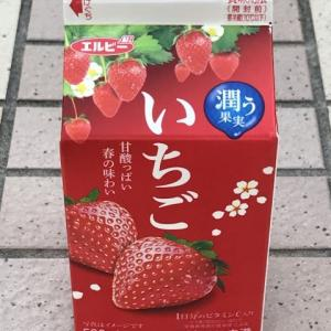 「エルビー 漂う果実 いちご」甘酸っぱい春の味わい