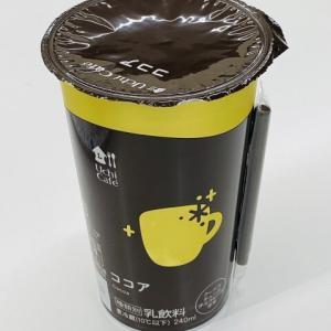 「ウチカフェ ココア」クーベルチュールチョコレート使用。