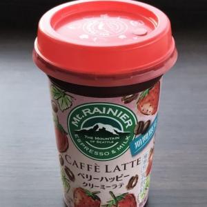 「マウントレーニア カフェラッテ ベリーハッピー クリーミーラテ」無果汁