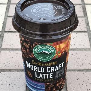 「マウントレーニア ワールドクラフトラテ」5ヶ国の豆使用