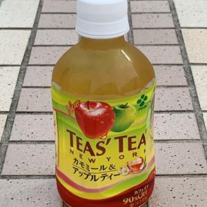 「ティーズティー カモミール&アップルティー」カフェイン90%OFF