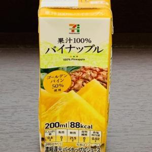 「セブンプレミアム 果汁100% パイナップル」ゴールデンパイン50%使用