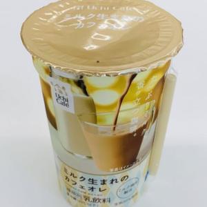 「ウチカフェ ミルク生まれのカフェオレ」たっぷりミルク、香り立つ珈琲。