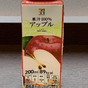 「セブンプレミアム 果汁100% アップル」濃縮還元
