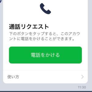 お知らせ 〜電話カウンセリング〜