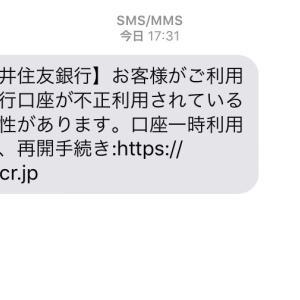 次は三井住友銀行っ!