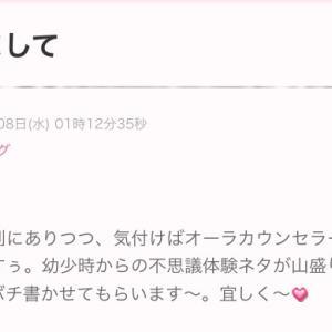 ブログ12周年っ!