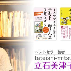 https://www.tateishi-mitsuko.com/blog/%e6%ad%a3%e7%9b%b4%e3%81%aa%e3%81%a4%e3%81%b6%e3%82%84%e3%81%8d/20200528062329.html
