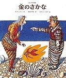 グリム「漁師とおかみさん」の翻案、金のさかな(ロシア 絵本)