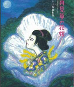 月見草の花嫁・・佐賀