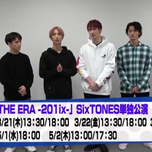 SixTONES『CHANGE THE ERA -201ix-』&ジャニーズJr.チャンネル♡