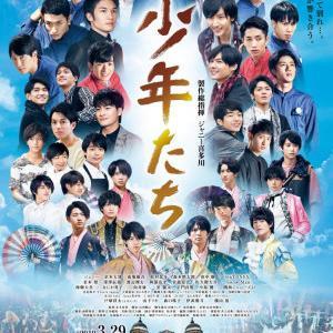 SixTONESも出演♡『映画 少年たち』予告映像&ビジュアル解禁!