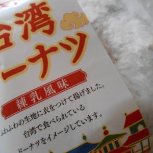 好きなドーナッツの種類は?台湾ドーナツ