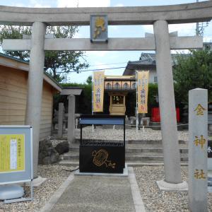 銭洗いの金神社