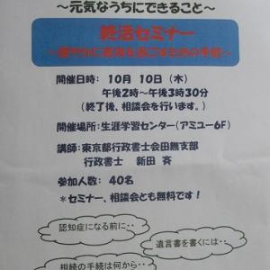 告知・・終活セミナー開催!