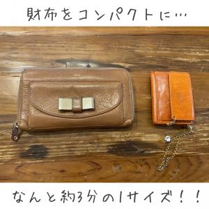 【ミニマル化】カードを減らした勢いで…財布も小さくしました!