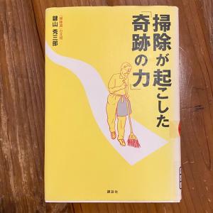 鍵山さんの本に感銘を受けて…ゴミ拾いをして気づいたこと