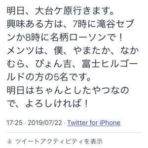 大台ケ原恐怖症 VOL.1