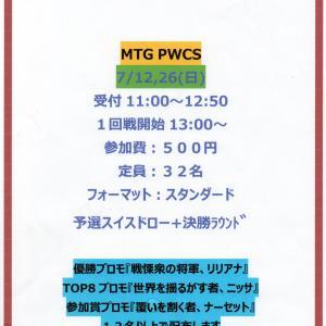今週はMTG PWCS