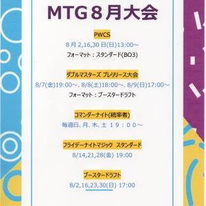 MTG8月大会日程