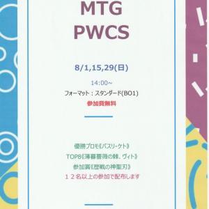 MTG PWCS 8/1,15,29開催