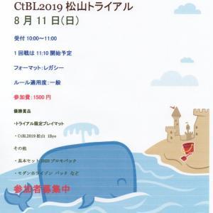 日曜日はMTG CtBL2019松山トライアル(レガシー)