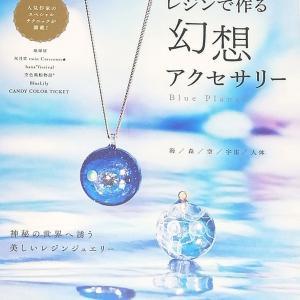 美しい幻想的なレジン作品たち ハンドメイドアクセサリー