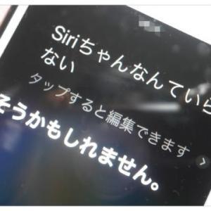 知り合いのSiriちゃん