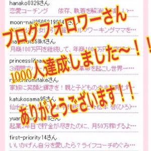 \ブログフォロワーさん1000人達成記念♡メルカリPDFプレゼント!!/