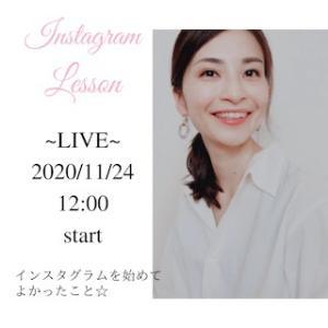 明日11/24 12時〜 インスタライブします♡