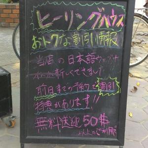 ヒーリングハウス 日本人の皆様への特典情報