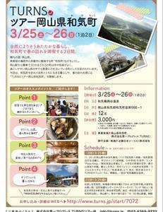 岡山県和気町 子育て世代の移住 移住体験ツアー