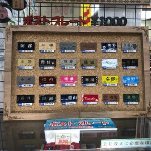 「スタッフ評判上々」合鍵・印鑑・電池交換・名刺・表札・靴修理のアルテスタ上尾店・練馬店です。