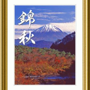 錦秋・コラボ版