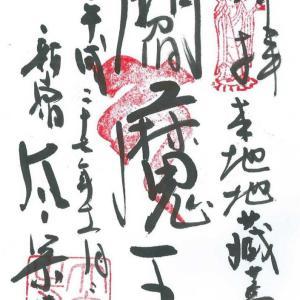 太宗寺【新宿区新宿】