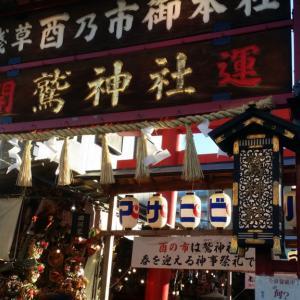 鷲神社(三の酉)【台東区千束】