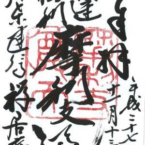 禅居庵(摩利支天堂)【京都市東山区】