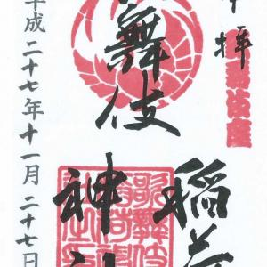 歌舞伎稲荷神社【中央区銀座】