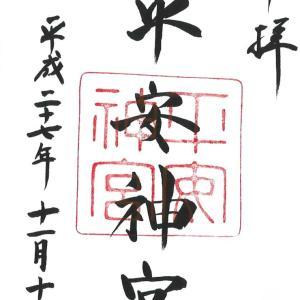 平安神宮【京都市左京区】