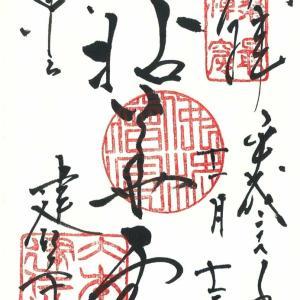 建仁寺【京都市東山区】
