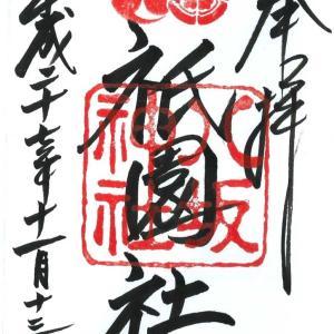 八坂神社【京都市東山区】
