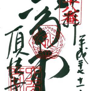 六角堂(頂法寺)【京都市中京区】