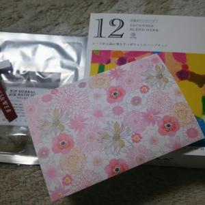 """愛の循環""""12月生まれのあなたへプレゼント♡"""""""