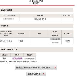 国際eパケットライト 10月1日発送 止まった