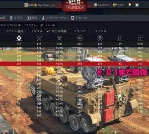 Type60ATM 日本ミサイル戦車 その後