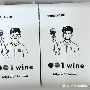 第四のカテゴリー、オレンジワインをご存知ですか?