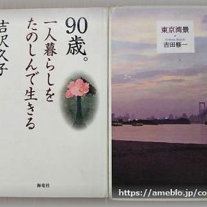 久し振りの小説と、最近アマゾンプライムビデオで観た映画